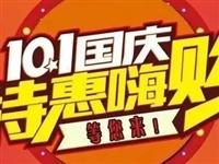 国庆节,华联超市折扣来袭!活动时间:10月1日-3日