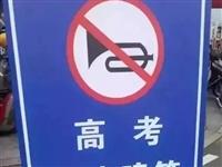 """【注意】舞钢中高考""""禁噪令""""来了,这些事不能做!"""