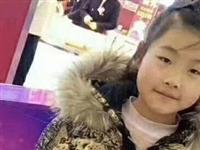 紧急寻人|齐河10岁女孩失踪至今未归,孩子快回家爸爸妈妈想你!