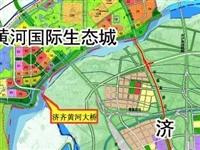大众网探盘齐河黄河国际生态城的报道