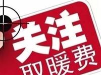来占便宜,滨海新区今年网上缴采暖费更便宜!