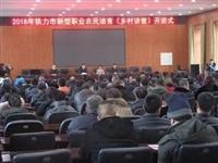 东北网:铁力市——培育新型职业农民助力乡村振兴