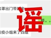 紧急辟谣!宁波一酒店发现确诊病例?别传了!