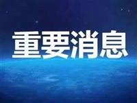 深夜,宁波市教育局发出严正声明!还有一个重要提醒