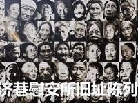 """萍乡确认一名侵华日军""""慰安妇""""制度受害者!"""