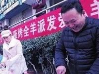 """小小烧烤店门前成了""""爱的主会场"""""""