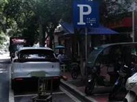 """富顺街头惊现""""占位神器"""",公共停车位被如此占有!你怎么看?"""