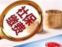 【通告】石林县降低社会保险费率通告