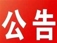 """【通知】石林县2019年度""""见义勇为先进集体、先进群体和先进个人""""申报通知"""