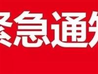 广饶教育局发布紧急通知!推迟开学、各类教育培训停止、学校暂停开放...