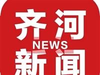 定了!齐河县获中央预算内扶持资金3137.1万元!