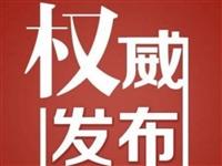 齐河县公布2019年度先进单位!