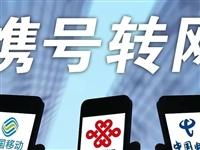 @齐河人三大运营商发携号转网细则:这些号码不支持!