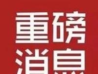 速看!齐河最新城乡低保标准发布!