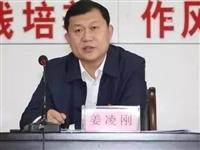 县委书记姜凌刚讲的这些话,群众听了竖拇指!