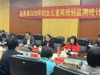 临泉县召开2019年妇女儿童两规划监测统计工作会议