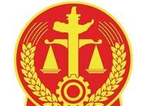 叶集法院6月21日-6月25日部分案件开庭排期