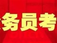 【公考】资格复审与面试等事宜,昭通市2019年公务员录用考试(法检系统除外)公告(第一号)