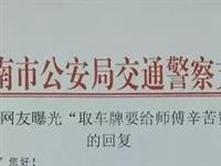 渭南辛市车管所处罚通告,竟还是抚贫对象!