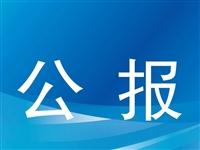 腾冲市第七次全国人口普查主要数据公报