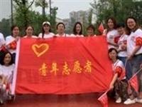志愿花开广安温暖文明城市——广安市志愿服务工作综述