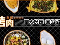 超嫩烤牛肉!松原江北这家烤牛肉店又搞事情,福利套餐还可与店内活动同享!