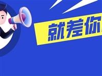 """急招急招,儋州高薪诚聘!一""""职""""等你来!年终奖+社保+补助.."""
