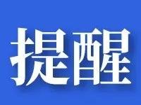 儋州启动重点人群第三针接种工作!