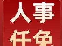 海南省拟任干部人选公告!!