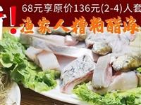 5折!!新鲜小海鱼,人均不到20元吃糟粕醋海鲜火锅,这酸爽不能错过!