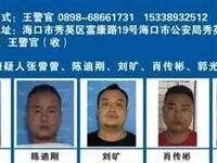 海南警方征集这伙恶势力团伙违法犯罪线索!