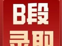 25日~26日海南中招第一批A段未被录取的在库考生,可参加第一批B段录取!