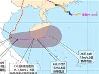 """三台风连连看!""""查帕卡""""已在北部湾西部海面减弱消失,对海南影响结束,未来儋州天气..."""