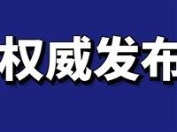 来了!多放3天!国务院凌晨宣布:春节假期延长至2月2日