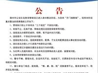 開門搞整頓,儋(dan)州市公安局向社會公開頑瘴痼疾專(zhuan)項整治清單!