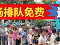 好消息!台铃在夏日广场举办换购会,现场排队免费领取大米,速来!