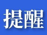 儋州市疾控中心发布疫情防控提醒!