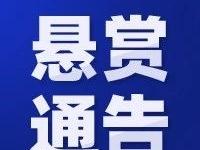 儋州警方發布懸賞通告,征集兩起命案積案線索,獎勵20萬元!