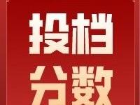 2021年海南省中招第一批(A段)投档分数线公布!!