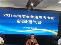 今年海南5.9万人参加高考,高考成绩预计6月25日公布,7月10日开始录取!