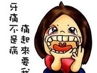 【健康科普】牙疼不是病,疼起来…真的不是病吗?真相在这里
