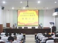 邻水县九龙中学举行2019教师节表彰大会