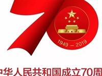 广饶统战祝祖国母亲生日快乐!
