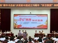 """我县举办庆祝新中国成立70周年""""新华书店杯""""""""学习强国""""知识竞赛"""