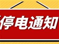 停电通知!4月9号停电来袭,政务服务中心(A区)将暂停办理业务!