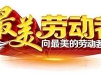 """隰县社区致敬""""最美""""劳动者"""