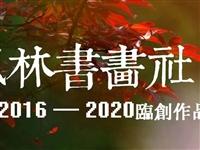 """""""春风花草香""""枫林书画社2016——2020书画临创作品网展"""