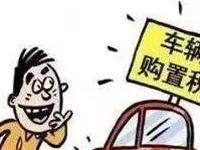 迁西?#22993;?#20080;车的要哭了!明年起,买车要多花这么些钱!