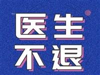 缩影:金寨梅山乡村医生各展所长,守护一方居民健康!