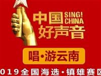 唱响大雄古邦!《中国好声音》镇雄赛区第五场资格赛即将开唱啦!